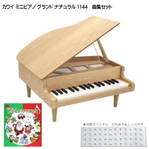 カワイ ミニグランドピアノ ナチュラル 木製 たのしいクリスマス曲集セット 1144 どれみふぁシール付 KAWAI|merry-net