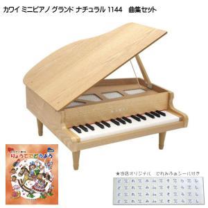 カワイ ミニグランドピアノ ナチュラル 木製 りょうてでどうよう曲集セット 1144 どれみふぁシール付 KAWAI|merry-net