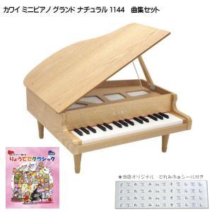 カワイ ミニグランドピアノ ナチュラル 木製 りょうてでクラシック曲集セット 1144 どれみふぁシール付 KAWAI|merry-net