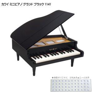 カワイ ミニピアノ グランド ブラック(1114後継) 木製 1141 KAWAI|merry-net