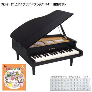 カワイ ミニピアノ グランド ブラック(1114後継) 木製 たのしいどうよう曲集セット 1141 どれみふぁシール付 KAWAI|merry-net
