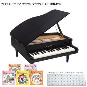 カワイ ミニピアノ グランド ブラック(1114後継) 人気曲集5冊セット 1141 どれみふぁシール付 KAWAI|merry-net