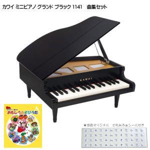 カワイ ミニピアノ グランド ブラック(1114後継) 木製 おもしろあそびうた曲集セット 1141 どれみふぁシール付 KAWAI|merry-net