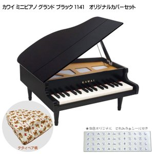 カワイ ミニピアノ グランド ブラック(1114後継) ミニピアノカバー付き テディベア柄 1141 KAWAI|merry-net