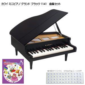 カワイ ミニピアノ グランド ブラック(1114後継) すてきなクラシック曲集セット 1141 どれみふぁシール付 KAWAI|merry-net