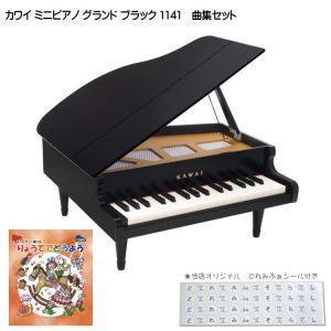 カワイ ミニピアノ グランド ブラック(1114後継) りょうてでどうよう曲集セット 1141 どれみふぁシール付 KAWAI|merry-net