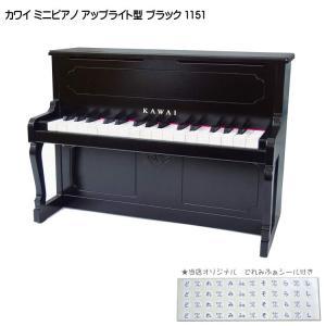 カワイ ミニピアノ アップライトピアノ ブラック 黒 木製 1151 どれみふぁシール付 KAWAI|merry-net