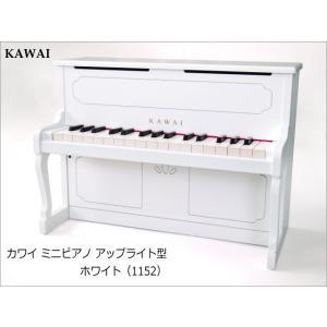 カワイ ミニピアノ アップライトピアノ ホワイト 白 木製 1152 KAWAI|merry-net