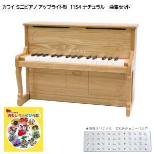 カワイ ミニピアノ アップライトピアノ ナチュラル 1154 おもしろあそびうた曲集セット KAWA...