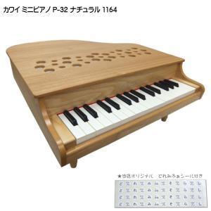 カワイ ミニピアノ P-32 ナチュラル 1164 木製ミニピアノ KAWAI|merry-net