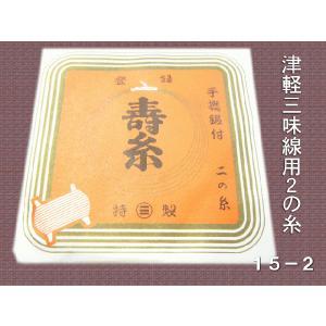 丸三糸(赤):津軽三味線用 2の糸(絹:15-2)×2本 小型便対応(20点まで)|merry-net