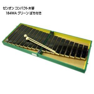 全音 コンパクト 木琴 折りたたみ式 184WA 緑 グリーン ばち付 ゼンオン|merry-net