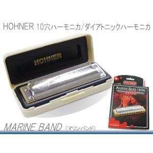 HOHNER 10穴ハーモニカ マリンバンド クラシック 1896/20 G調 (ホーナー MarineBand)|merry-net