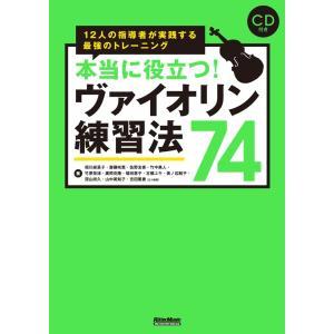 本当に役立つ!ヴァイオリン練習法74(CD付)(音楽書)|merry-net