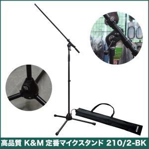 K&M ブームアームマイクスタンド 210/2-B(巾着タイプのマイクスタンドケース付属)|merry-net