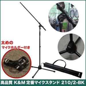 K&M ワイヤレスマイク用マイクスタンド 210/2-BK (ワイヤレス用マイクホルダ−付きセット)|merry-net