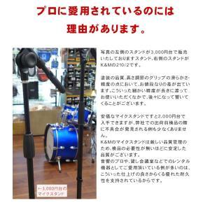 K&M ワイヤレスマイク用マイクスタンド 210/2-BK (ワイヤレス用マイクホルダ−付きセット)|merry-net|03