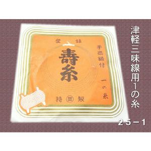 丸三糸(赤):津軽三味線用 1の糸(絹:25-1) 小型便対応(20点まで)|merry-net