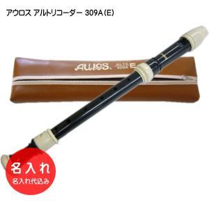名入れ■アウロス アルト リコーダー 309A(E) 樹脂製 Aulos[名入れ代込/オーダーメイド品につき代引利用不可]|merry-net