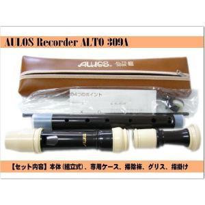 名入れ■アウロス アルト リコーダー 309A(E) 樹脂製 Aulos[名入れ代込/オーダーメイド品につき代引利用不可]|merry-net|02
