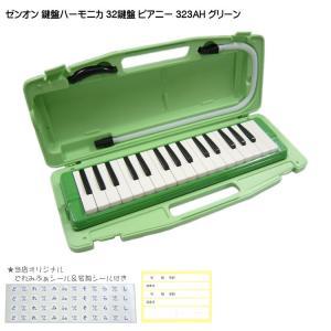 ゼンオン ピアニー 323AH グリーン 学校用 鍵盤ハーモニカ 全音 32鍵盤|merry-net