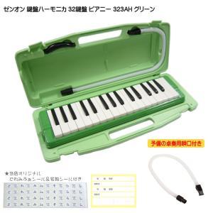ゼンオン ピアニー 323AH グリーン 予備ホース唄口付 鍵盤ハーモニカ 全音 32鍵盤|merry-net