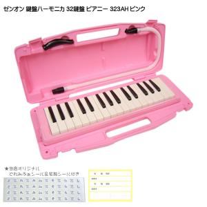 ゼンオン ピアニー 323AH ピンク 学校用 鍵盤ハーモニカ 全音 32鍵盤|merry-net