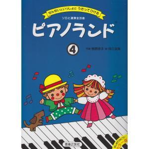 ピアノ・ランド (4)/ソロと連弾|merry-net