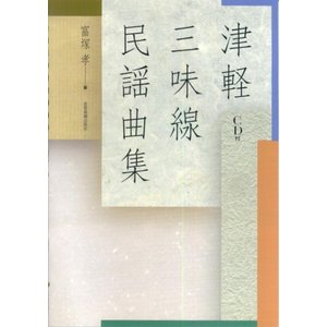 楽譜 津軽三味線民謡曲集(CD付) 小型便対応(1点まで)|merry-net
