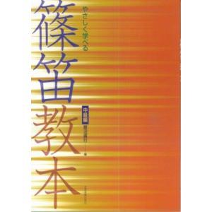 楽譜 やさしく学べる篠笛教本 中級編 小型便対応(1点まで) merry-net