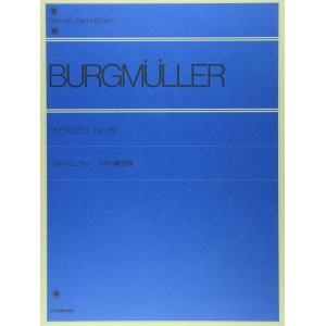 【ブルクミュラー/18の練習曲 Op.109(解説付)(全音ピアノライブラリー/難易度:★★★)】 ...