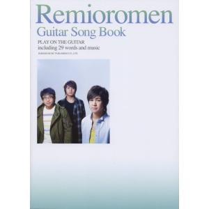 レミオロメン/ギター・ソング・ブック(12142/ギター弾き...