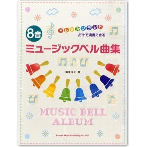 ドレミファソラシドだけで演奏できる 8音ミュージックベル曲集 ハンドベル 曲集 楽譜