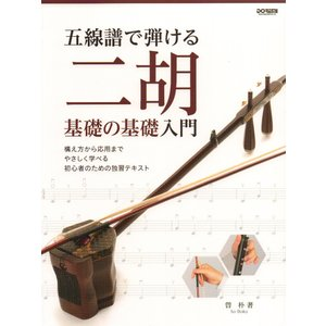二胡基礎の基礎入門 五線譜で弾ける 楽譜 教本 テキスト|merry-net
