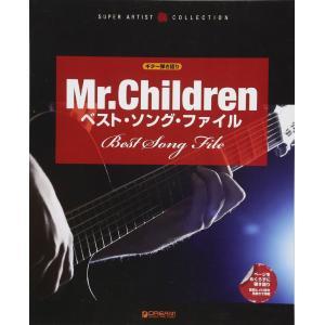 楽譜 Mr.Children/ベスト・ソング・ファイル(ギター弾き語り) 小型便対応(1点まで)|merry-net