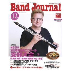 Band Journal バンドジャーナル 2...の関連商品2