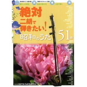 絶対二胡で弾きたい!昭和のうた51曲|merry-net
