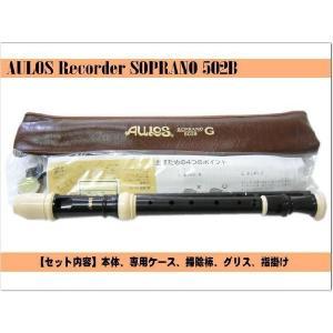 名入れ■アウロス ソプラノ リコーダー 502B(G) ジャーマン式 樹脂製 Aulos[名入れ代込/オーダーメイド品につき代引利用不可]|merry-net|02
