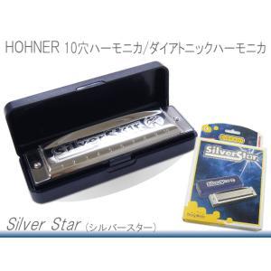 HOHNER 10穴ハーモニカ SilverStar 504/20 G調 (ホーナー シルバースター)|merry-net