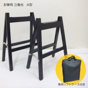 期間限定セール■全音 お箏用 立奏台 脚立式 A型 中国製 ケース付き merry-net