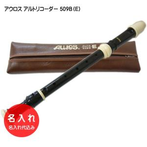 名入れ■アウロス アルト リコーダー 509B(E) 樹脂製 Aulos|merry-net