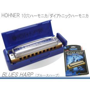 HOHNER 10穴ハーモニカ Blues Harp 532/20MS C調 (ホーナー ブルースハープ) merry-net
