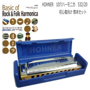 教本付き!HOHNER(ホーナー) 10穴ハーモニカ ブルースハープ C調 (532/20)+教本「ロック&フォークハーモニカ初歩の初歩入門」|merry-net