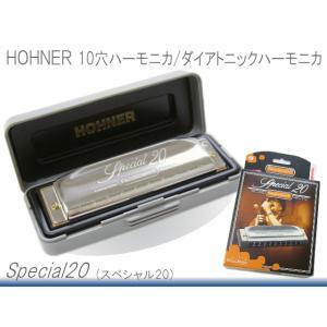 HOHNER 10穴ハーモニカ Special20 560/20 D調 (ホーナー スペシャル20) merry-net