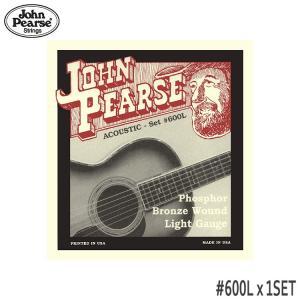 アコースティックギター弦 ジョンピアース ライトゲージ 600L John Pearse