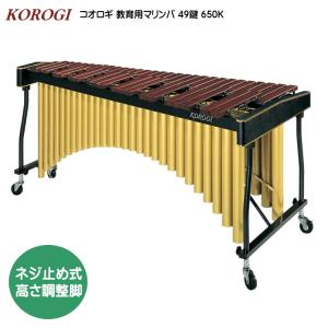 コオロギ 教育用 マリンバ 650K アーチ型共鳴管 高さ調整脚 4オクターブ 49鍵盤 KOROGI merry-net
