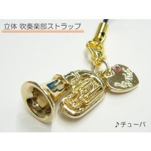 【携帯ストラップ】立体吹奏楽部ストラップ チューバ (立体楽器 金管楽器  72119-8) 小型便対応(10点まで)|merry-net