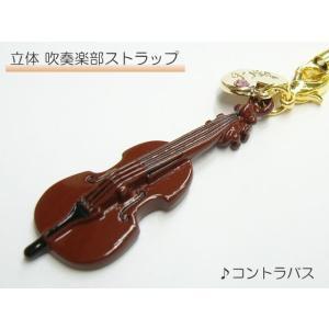【携帯ストラップ】立体吹奏楽部ストラップ コントラバス (立体楽器 弦楽器  72196-9) 小型便対応(20点まで)|merry-net