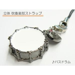 【携帯ストラップ】立体吹奏楽部ストラップ バスドラム (立体楽器 打楽器  72198-3) 小型便対応(10点まで) merry-net