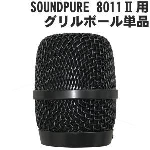 SOUNDPURE サウンドピュア 8011IIハンドマイク用 グリルボール単品|merry-net